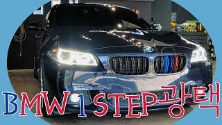 [지덴시] BMW 5시…