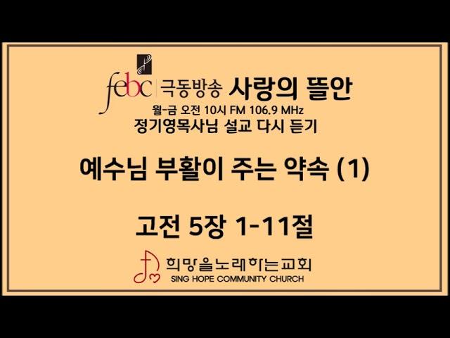 2021.04.06 예수님 부활이 주는 약속 (1)