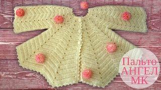 ♥ Детское пальто крючком Ангел ♥ Мастер класс ♥ Crochet baby jacket ♥ Crochetka design DIY