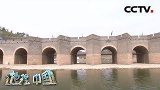 《地理·中国》 自然胜景·水上雄关 20200101 | CCTV科教