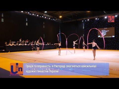 Грація та вправність: в Ужгороді змагаються найсильніші художні гімнастки України