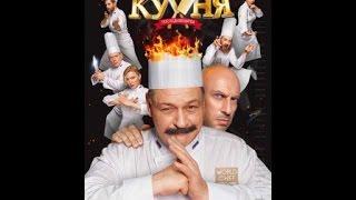 Где смотреть фильм кухня последняя битва ?