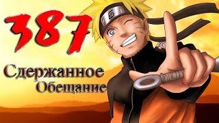 Naruto Shippuuden 387 Trailer Наруто Ураганные Хроники 387 Трейлер Naruto 2 сезон 387 Наруто Шипуден