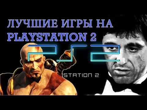 Топ 10 Лучшие ИГРЫ на PlayStation 2 (PS2) Обзор ЛУЧШИХ ИГР на PS2