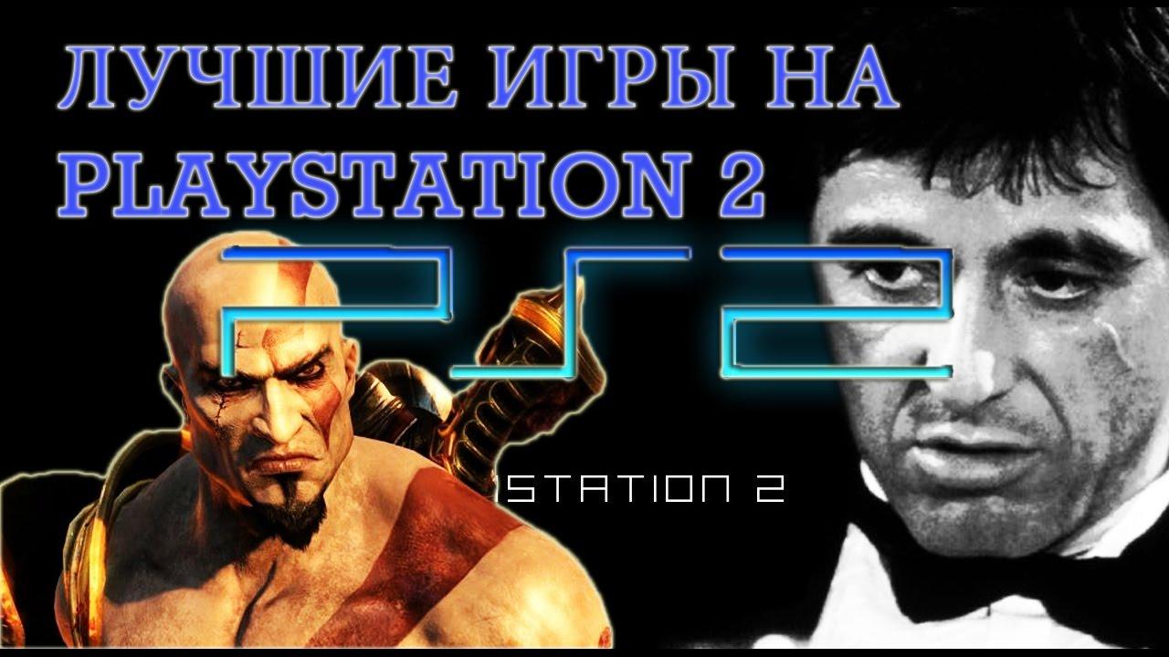 Игровой Зал Вулкан Играть | Топ 10 Лучшие ИГРЫ на PlayStation 2 (PS2) Обзор