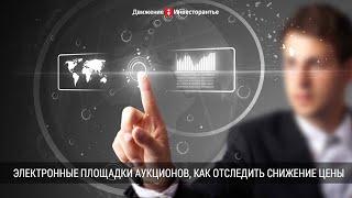 Электронные площадки аукционов: как отследить снижение цены(, 2015-02-13T18:05:24.000Z)