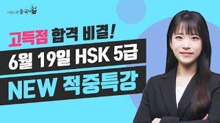 2021년 6월 19일 대비 HSK 5급 적중특강★HSK 시험 직전, 적중특강 꼭 보고 고득점 합격하세요🔥