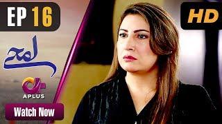 Lamhay - Episode 16 | Aplus Dramas | Saima Noor, Sarmad Khoosat | Pakistani Drama