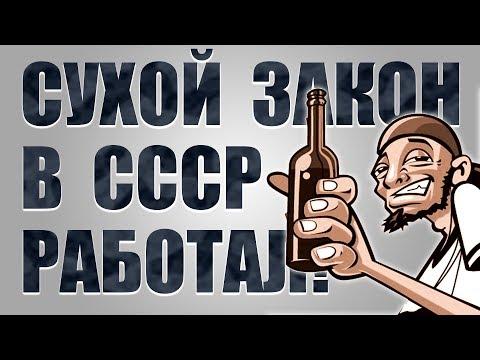 Сухой закон в СССР. Подъем страны