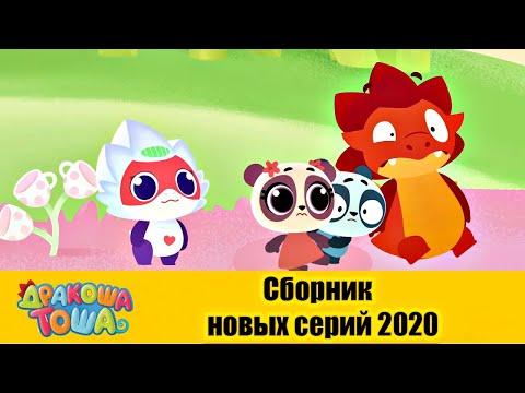 Дракоша Тоша - Сборник новых серий 2020   Мультфильмы для детей 😻🐱👪