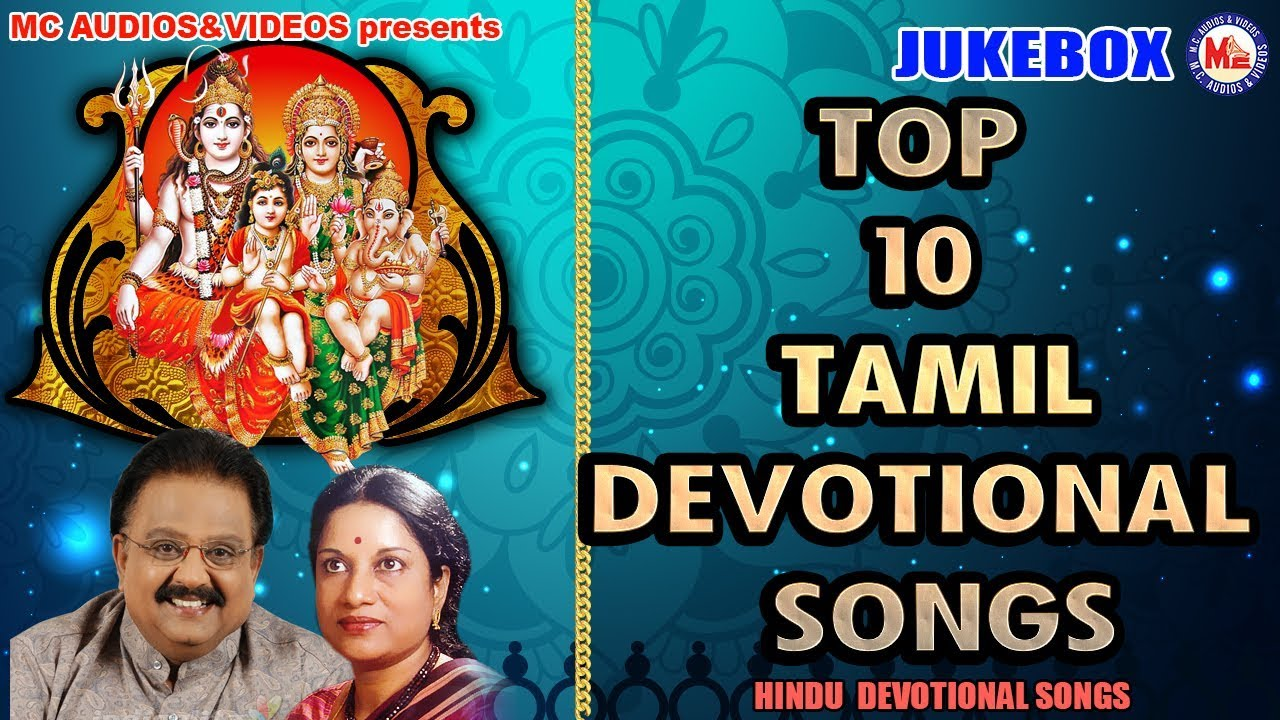 Top 10 Tamil Devotional Songs | Hindu Devotional Songs Tamil | Tamil Bakthi Padalgal