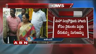 TTD officials Not allowed Tirupati MLA Sugunamma to Maha Samprokshanam Event