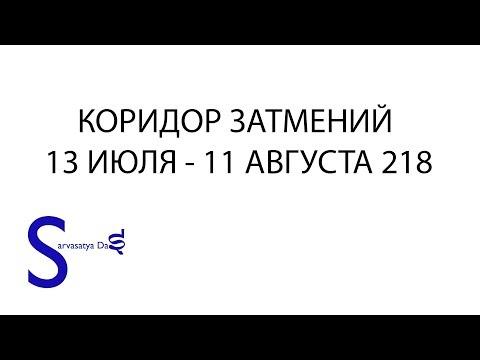 КОРИДОР ЗАТМЕНИЙ 13 ИЮЛЯ - 11 АВГУСТА 2018