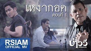 เหงากอด : บ่าววี Rsiam [Official MV]