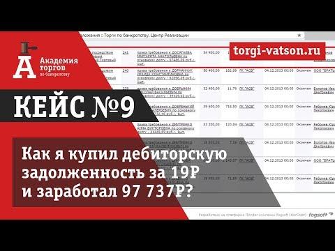 Аукцион продажа дебиторской задолженности депозитный счет судебных приставов проценты