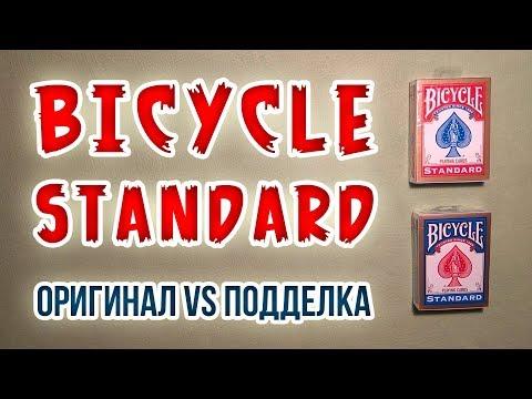 Оригинальные карты Bicycle Standard и подделка! Новосибирск! Original And Fake Bicycle Standard!