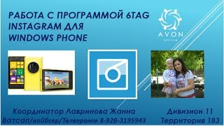 приложение 6tag Инстаграм для Windows Phone и работа в нем