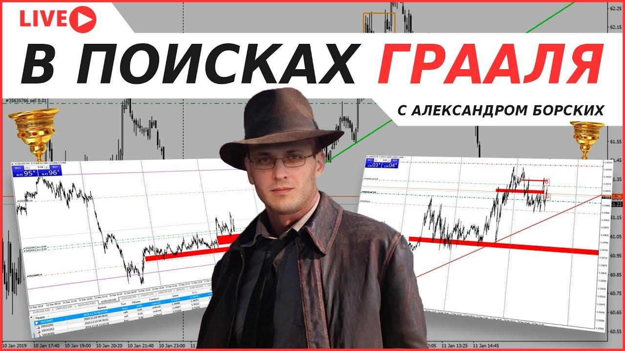 Грааль на рынке Форекс  | Cтратегия Снайпер X