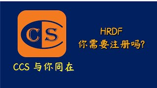 HRDF你需要注册吗?