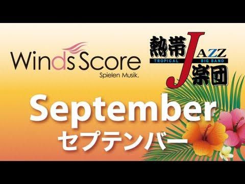 TJB-13-001 September/セプテンバー〔熱帯JAZZ楽団吹奏楽アレンジ〕