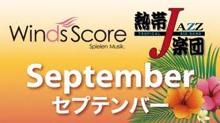 熱帯JAZZ楽団の吹奏楽アレンジが、ウィンズスコアから登場! http://www...