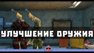 Fallout 4 Гайд - Модификация оружия