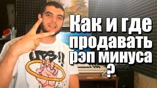Как и где продавать рэп минуса часть 1. Социальная сеть Вконтакте.