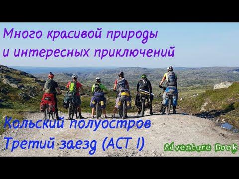 Про путешествия на велосипеде. Кольский полуостров 2019 (ACT I   Приключения и велотуризм)