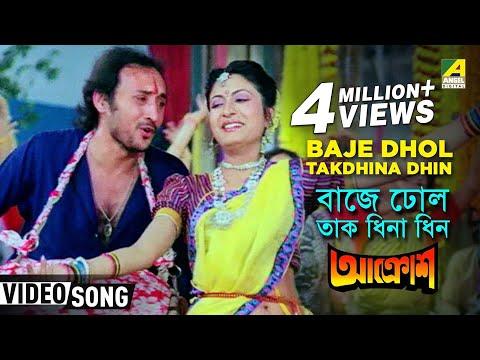 Baje Dhol Takdhina Dhin | Aakrosh | Bengali Movie Song | Asha Bhosle, Amit Kumar