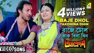 Baje Dhol tak dhina dhin Bengali Romantic Movie Aakrosh in Bengali Movie Song