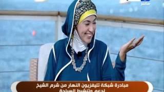 النهاردة |  مبادرة شبكة تلفزيون النهار من شرم الشيخ لدعم وتنشيط السياحة