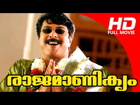 Malayalam Full Movie | Rajamanikyam | Full HD Movie | Ft. Mammootty, Rahman, Saikumar, Padmapriya