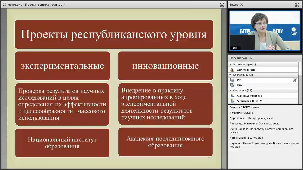 27-й Международный методологический семинар