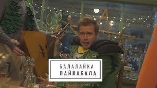 ST feat. Ленинград - Балалайка (Премьера клипа 2018) | Пародия -  Слава Тойменцев