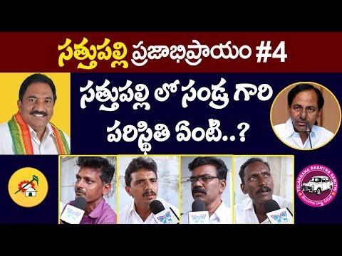 సత్తుపల్లి లో  సండ్ర గారి పరిస్థితి ఏంటి..?   Public Opinion @ Sathupalli #4   Political Survey 2018
