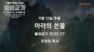 9월 12일 주일예배 #올랜도교회#올랜도한인교회#주은혜교회