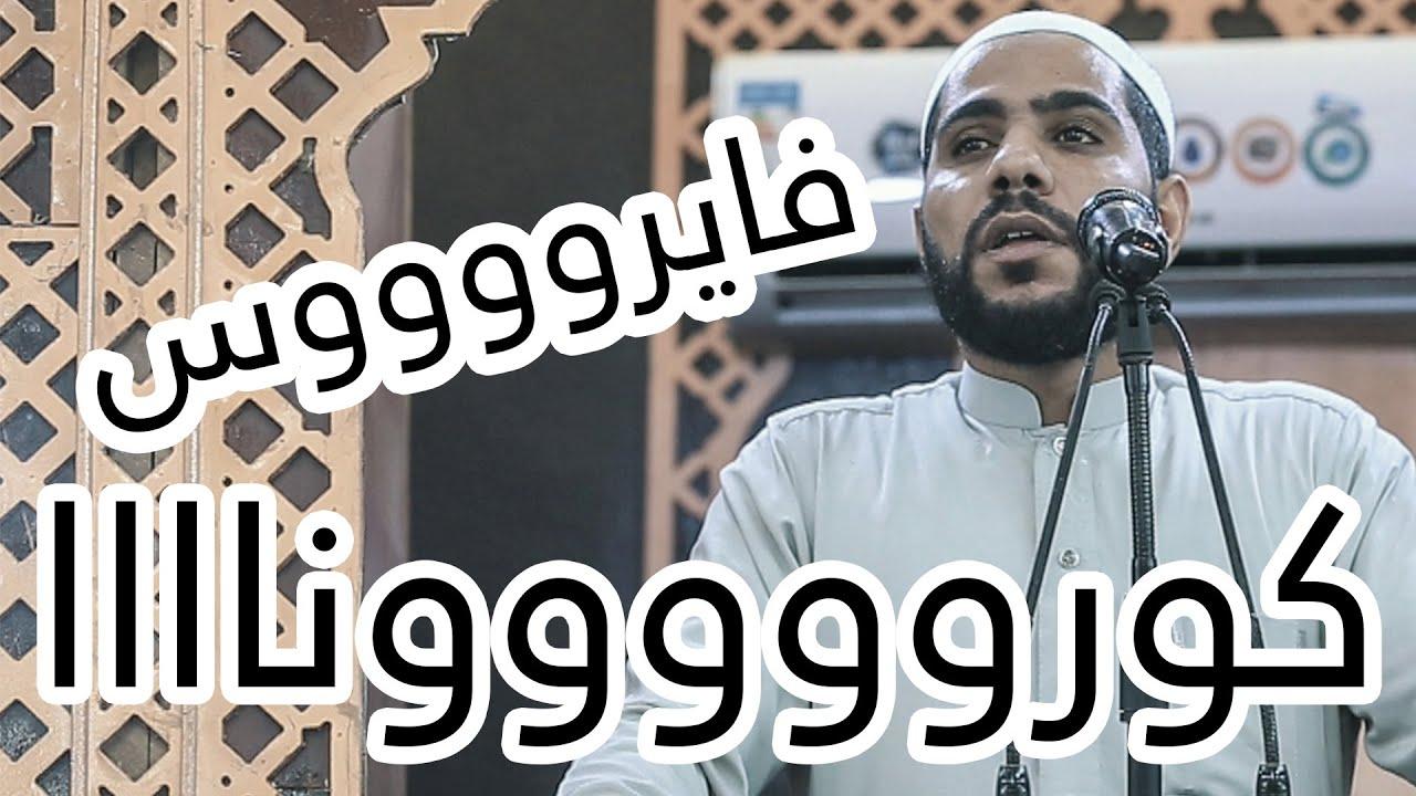 فايروس كورونا - سينتهي ولكن ؟!!! - خطبة مؤثرة جدا للداعية : محمود الحسنات 2020