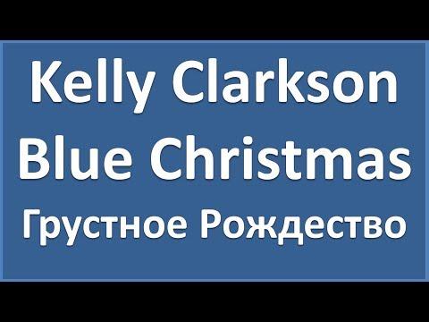 Kelly Clarkson - Blue Christmas (lyrics)