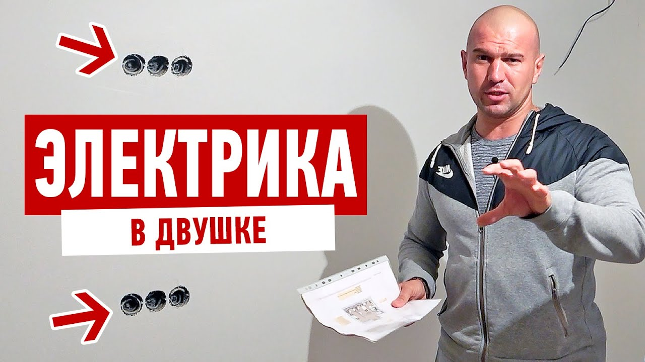 Электрика в двушке. Идеальный проект Алексея Земскова.