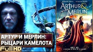 Артур и Мерлин Рыцари Камелота Фильм 2020 Русский трейлер