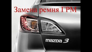 Замена ремня ГРМ Mazda 3 1.6 CRTD (2009-2011)