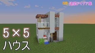 【マインクラフト】5×5 House【 5×5 ハウスの作り方】建築アイデア集198