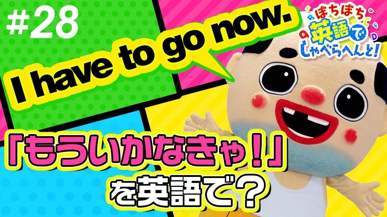 【英会話】「もういかなきゃ!」を英語で?ちっちゃいおっさんの『ぼちぼち英語でしゃべらへんと!』#28