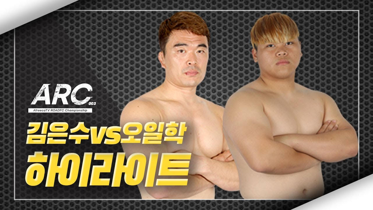 ARC 003 8경기 김은수 vs 오일학 하이라이트 2020 10 17
