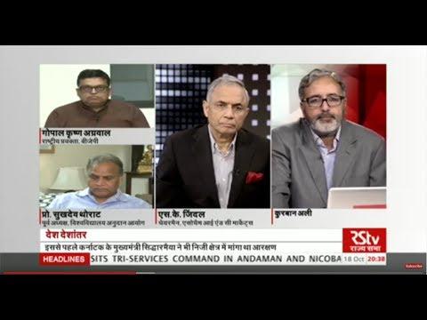 Desh Deshantar : निजी क्षेत्र में आरक्षण का विरोध