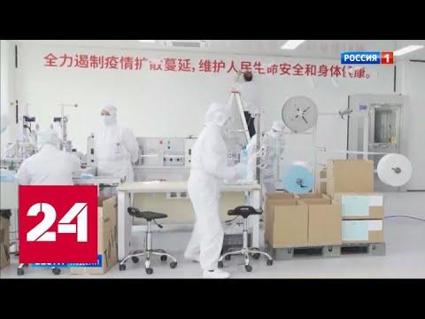 """Вирус ударил по экономике КНР, но сомнений в """"выздоровлении"""" нет - Россия 24"""