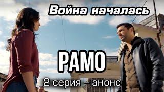 Рамо 2 серия – анонс.