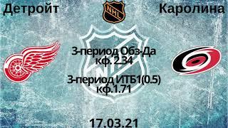 1✅1❌Детройт Каролина прогноз 17.03 / прогнозы на хоккей / ставки на спорт / ставки на хоккей / нхл