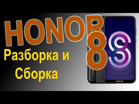 Как разобрать телефон Honor 8S / How To Disassemble