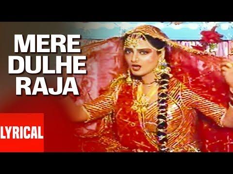 Mere Dulhe Raja Lyrical Video | Biwi Ho To Aisi | Alka Yagnik | Rekha, Farooq Sheikh
